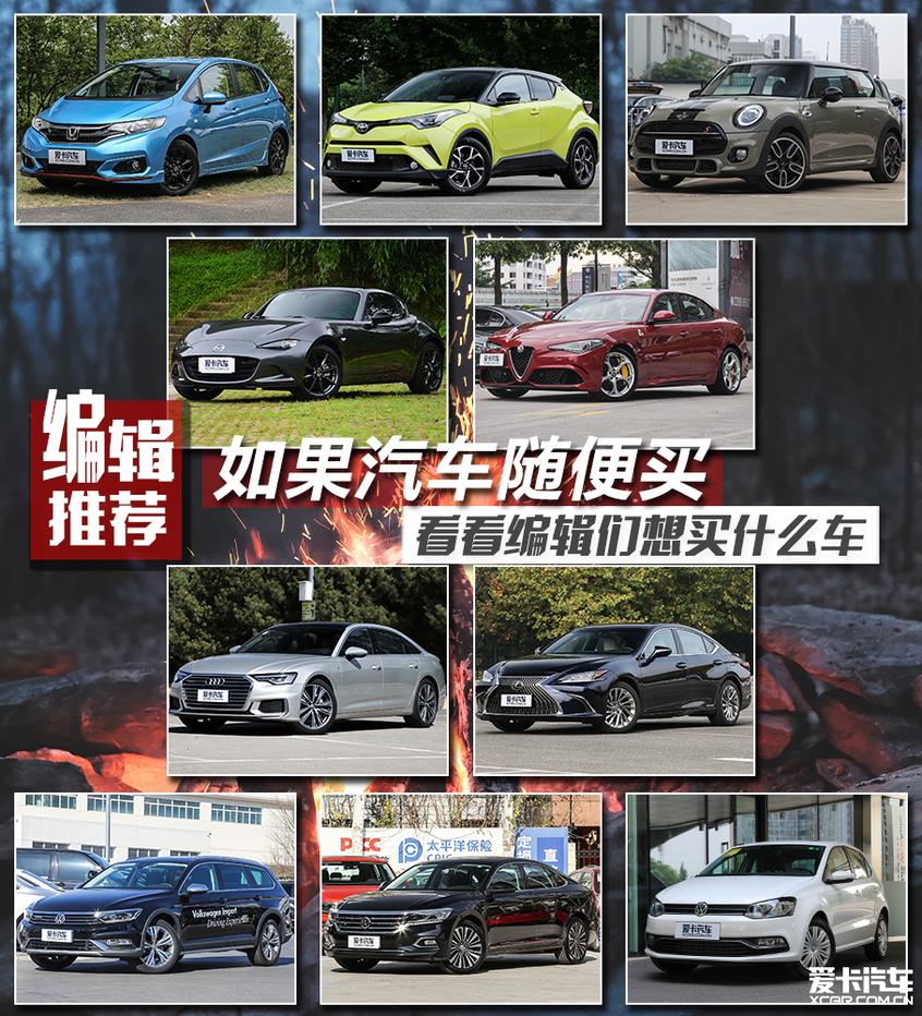 如果汽车随便买 看看编辑们想买什么车