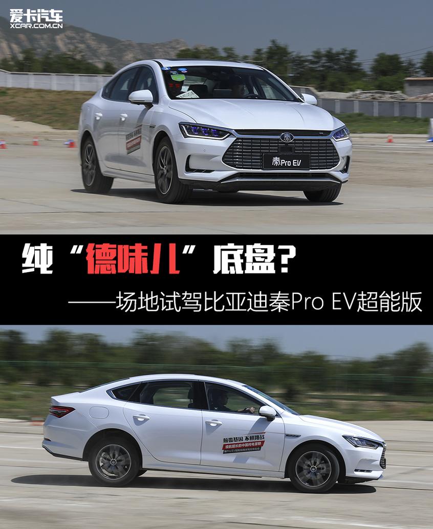 秦Pro EV