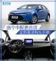 选个中配更合适 广汽丰田雷凌购车手册