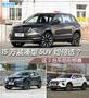 紧凑型SUV世界大战 德日韩更爱哪一款?
