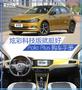 全新Polo Plus购车手册 炫彩科技版足矣