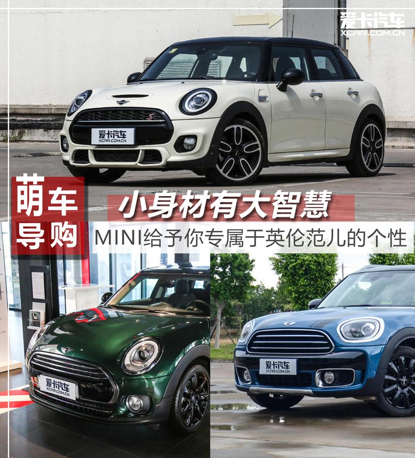 英伦范儿与经典代表 MINI三款车型推荐
