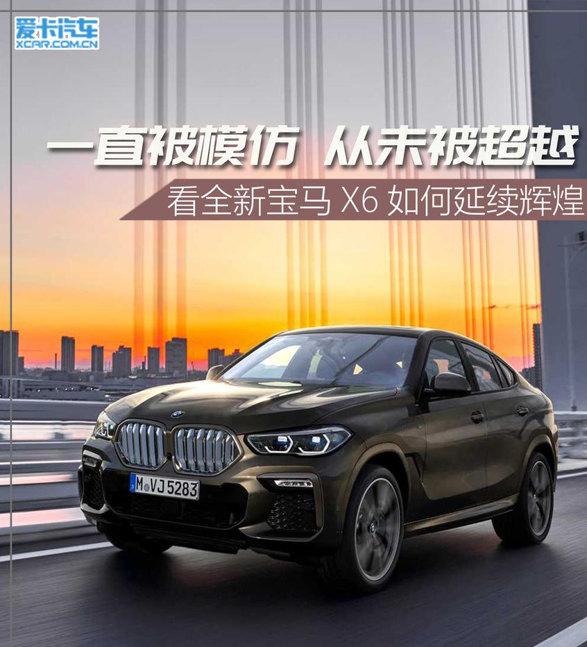 溜背SUV缔造者 全新一代宝马X6官图解析