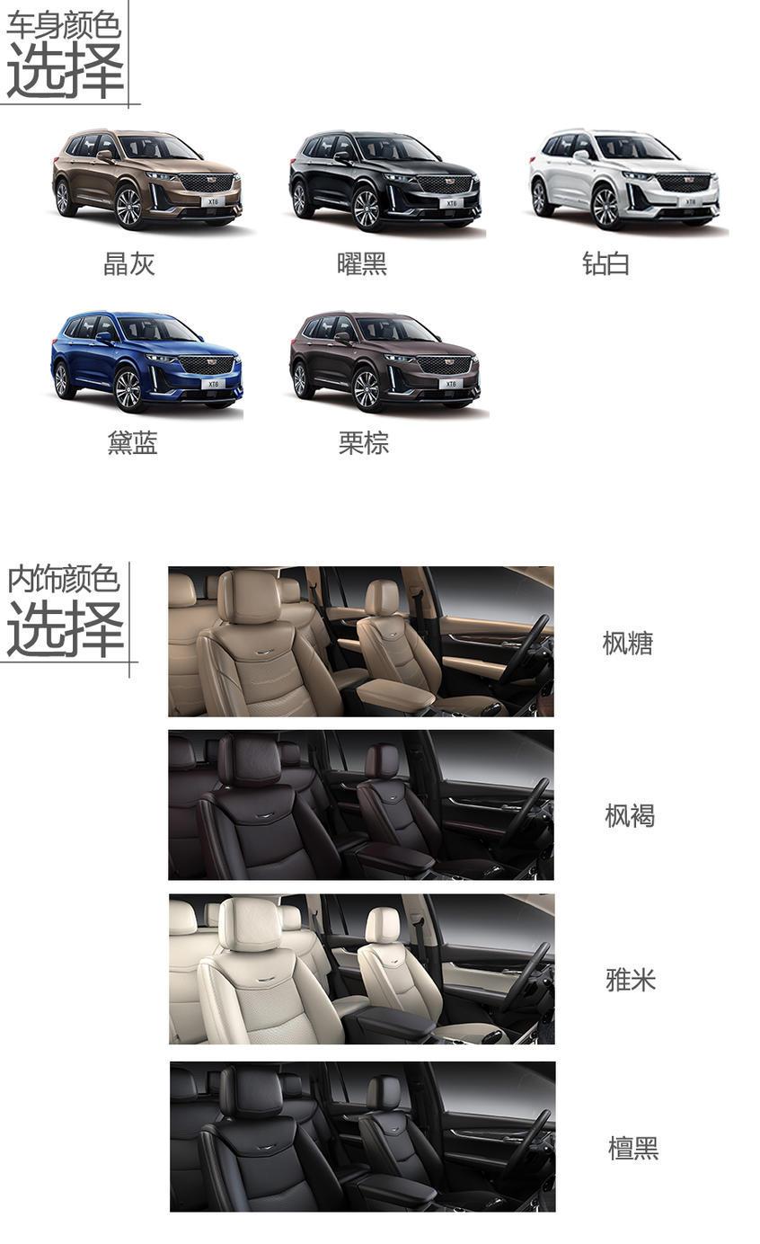 凯迪拉克XT6购车手册:颜色选择