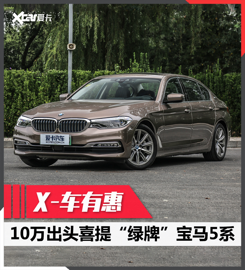"""X-车有惠 10万出头喜提""""绿牌""""宝马5系"""