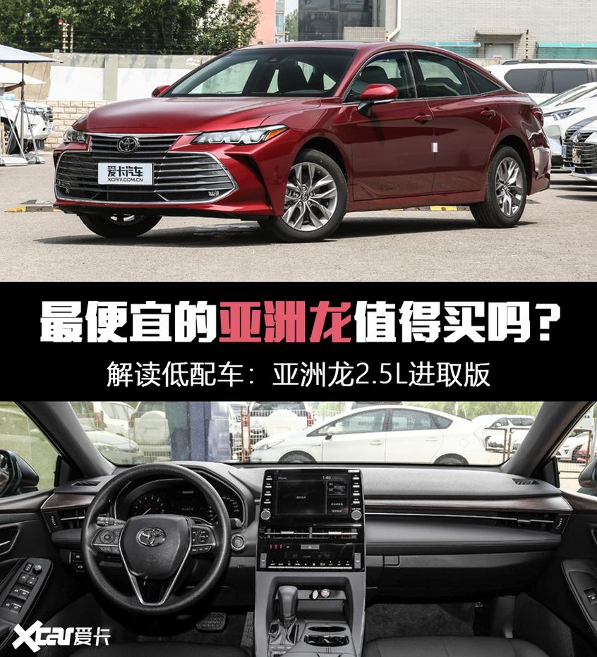 一汽丰田亚洲龙2.5L进取版 解读低配车