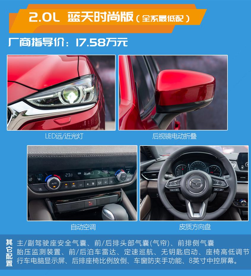 全新一代阿特兹购车手册:2.0L 蓝天时尚版