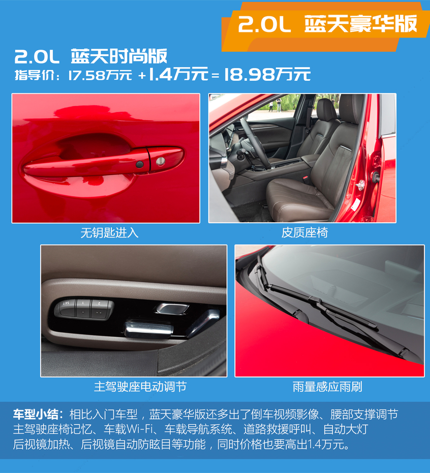 全新一代阿特兹购车手册:2.0L 蓝天豪华版