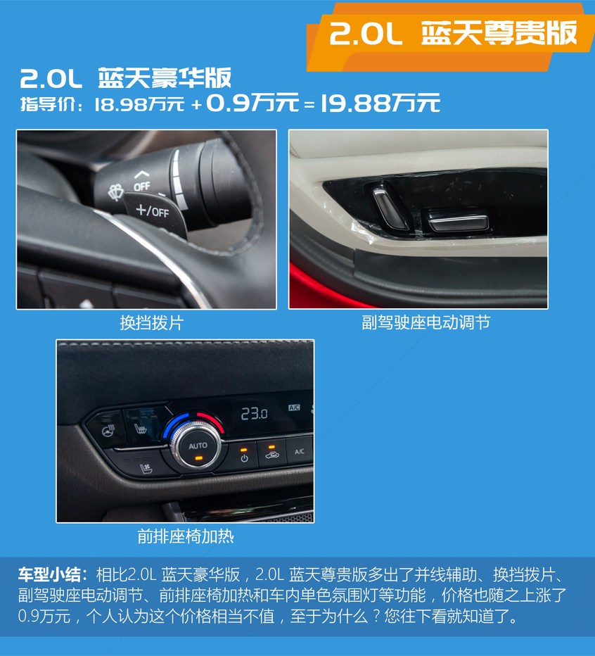全新一代阿特兹购车手册:2.0L 蓝天尊贵版