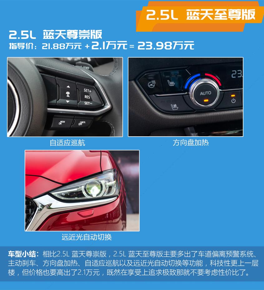 全新一代阿特兹购车手册:2.5L 蓝天至尊版