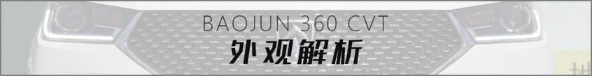 爱卡实拍宝骏360 CVT版 载人拉货两不误