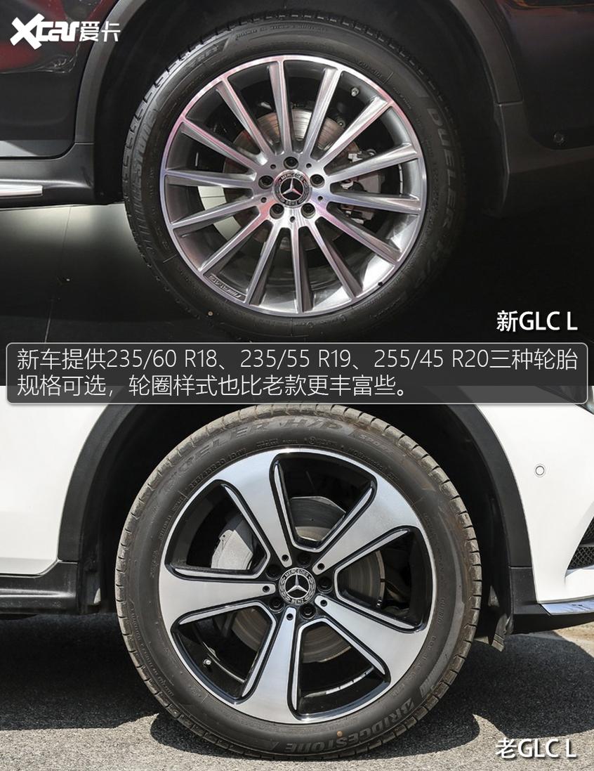GLC L新老对比