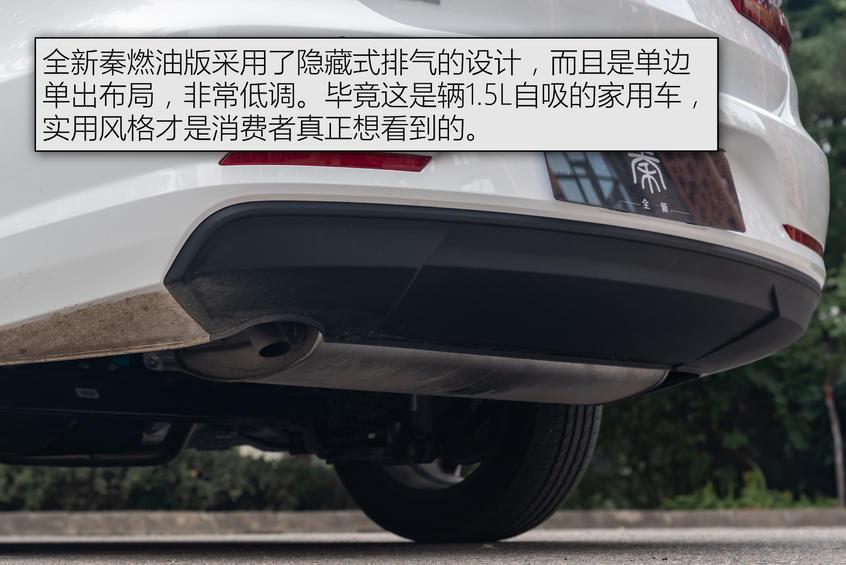 试驾全新秦燃油版:外观解析