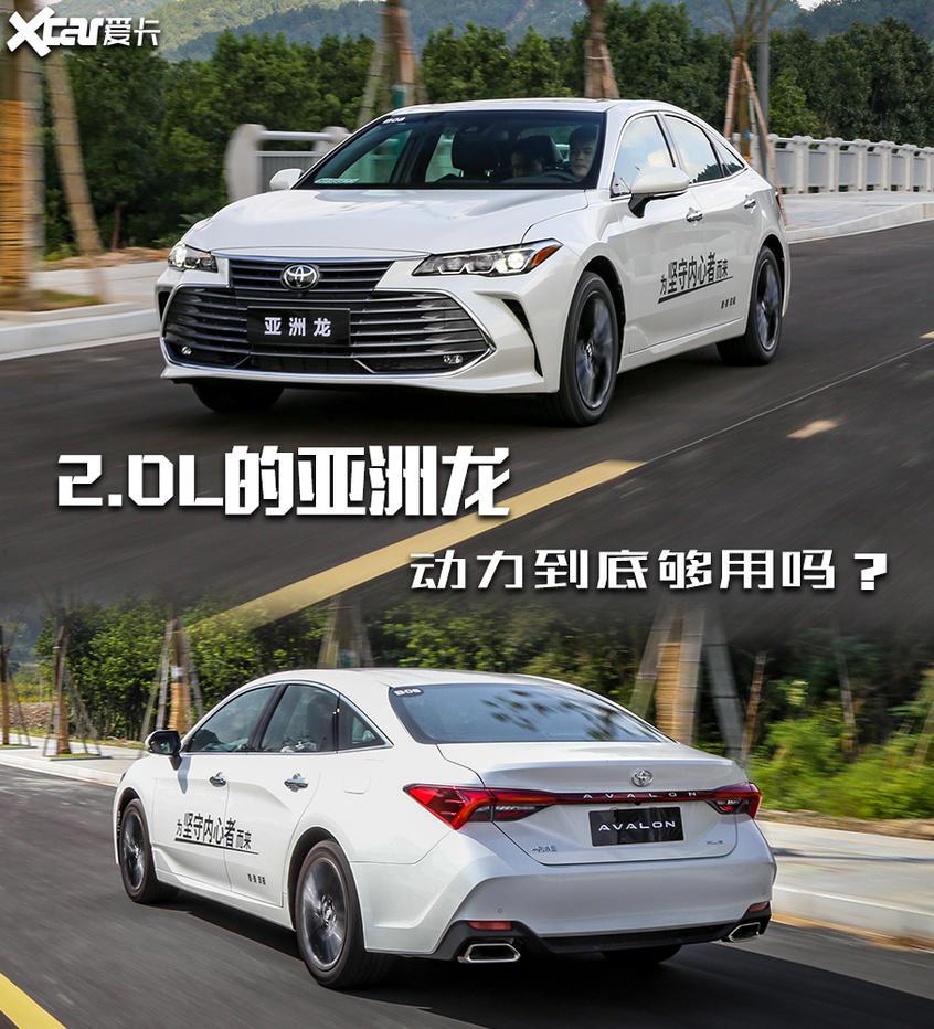 试驾亚洲龙2.0L 它的动力到底够不够?