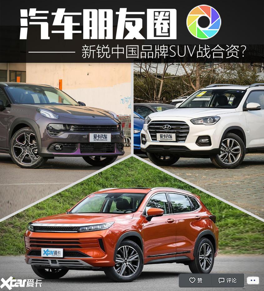 汽车朋友圈:中国品牌SUV凭啥怼合资?