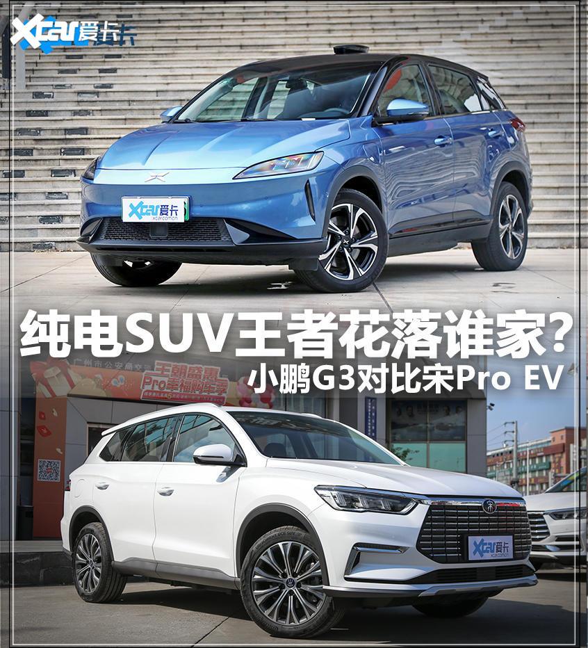 小鹏G3对比宋Pro EV 纯电SUV谁胜一筹?