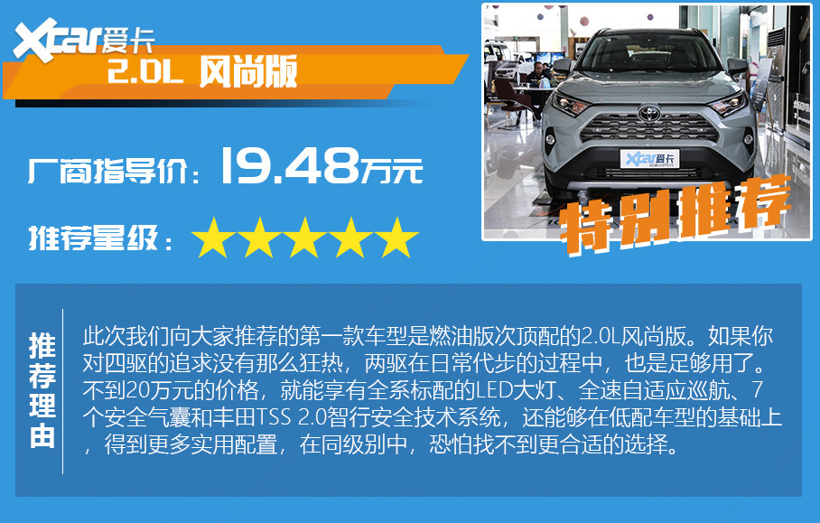 广州本田商务车报价_【图】全新RAV4荣放购车手册-爱卡汽车图片