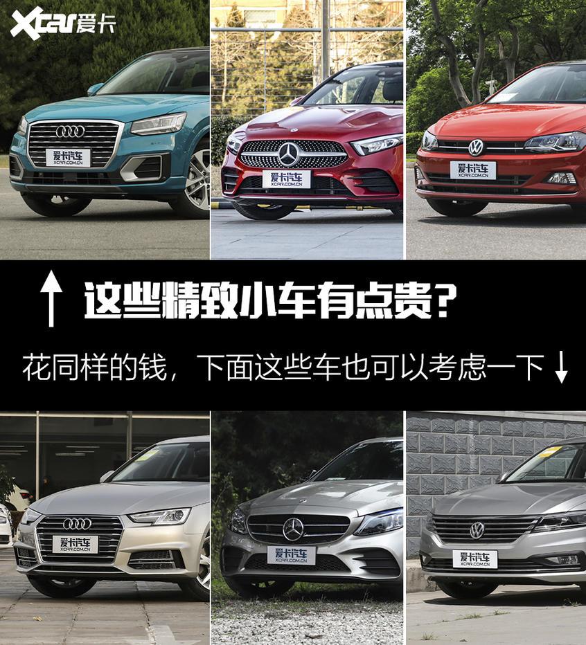 个性小车VS高性价比大车 你会买哪个?