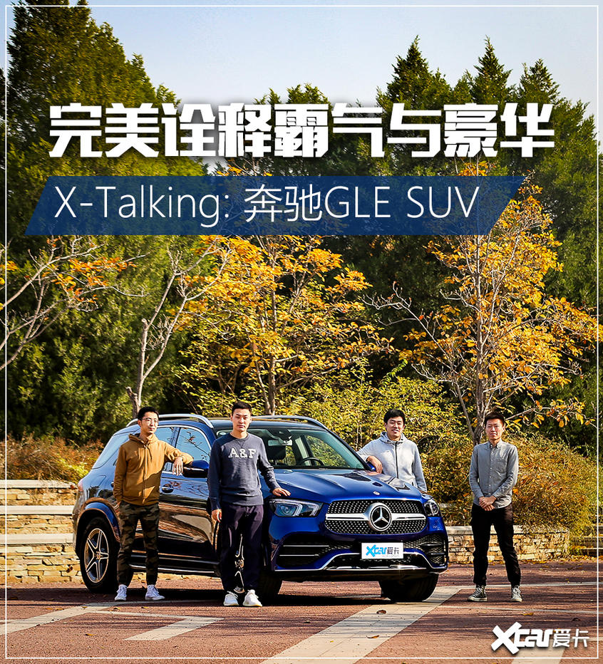 X-Talking奔驰GLE 完美诠释豪华与霸气