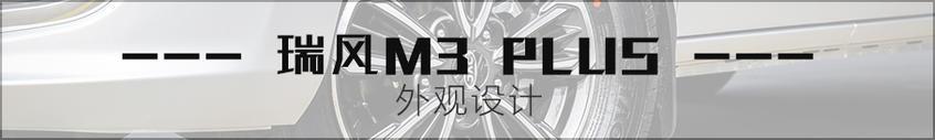 """试江淮瑞风M3 PLUS """"好帮手""""多维升级"""