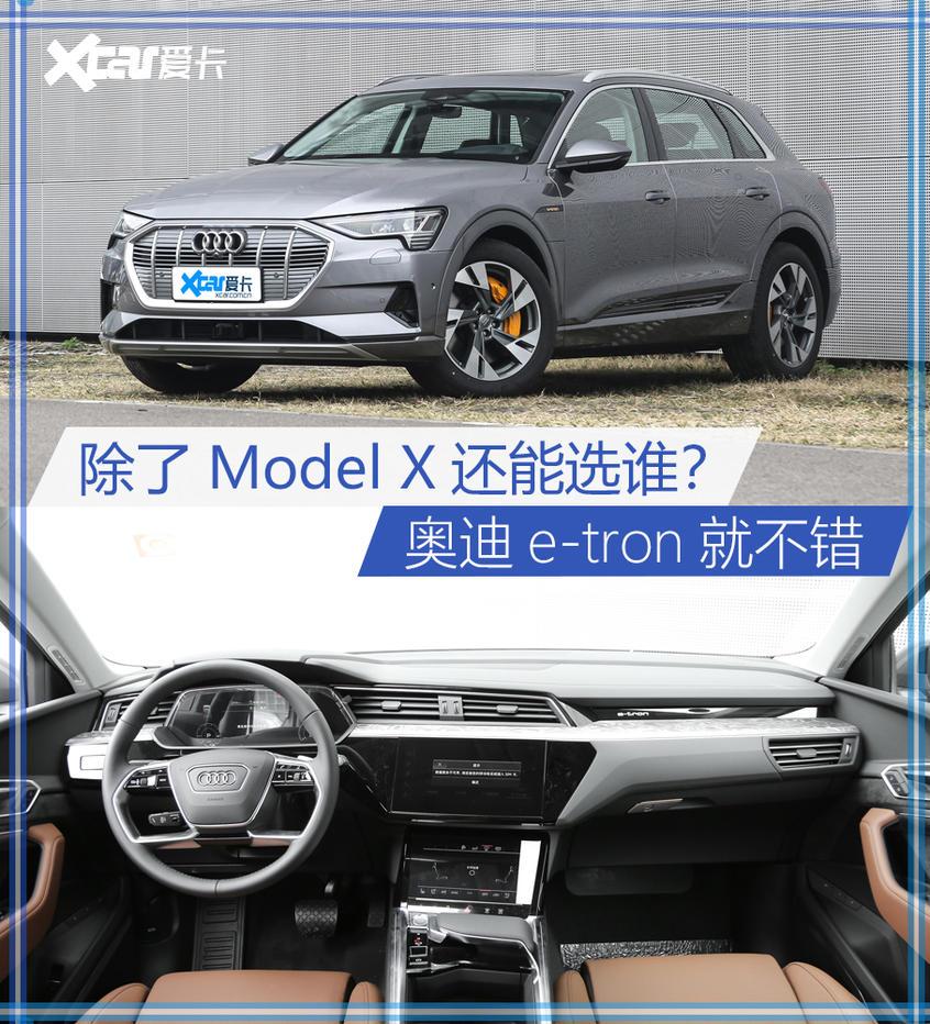 奥迪e-tron购车手册 荐55 quattro技术