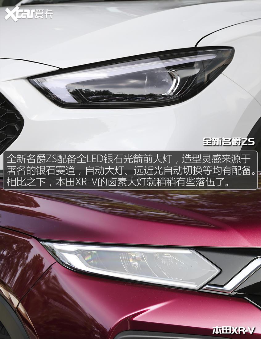 "名爵ZS""单挑""本田XR-V 小型SUV谁更香"