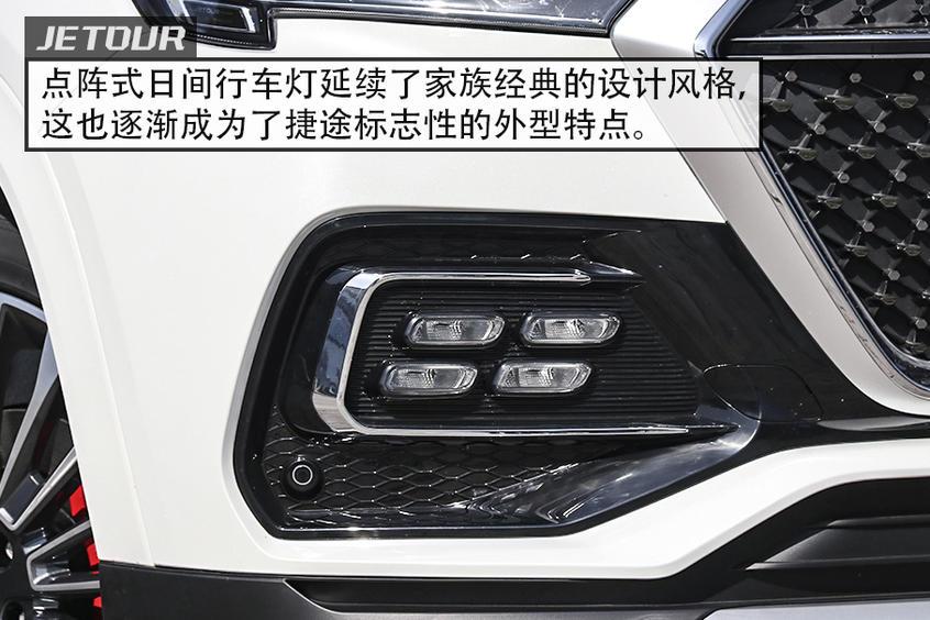 捷途X95|外观设计