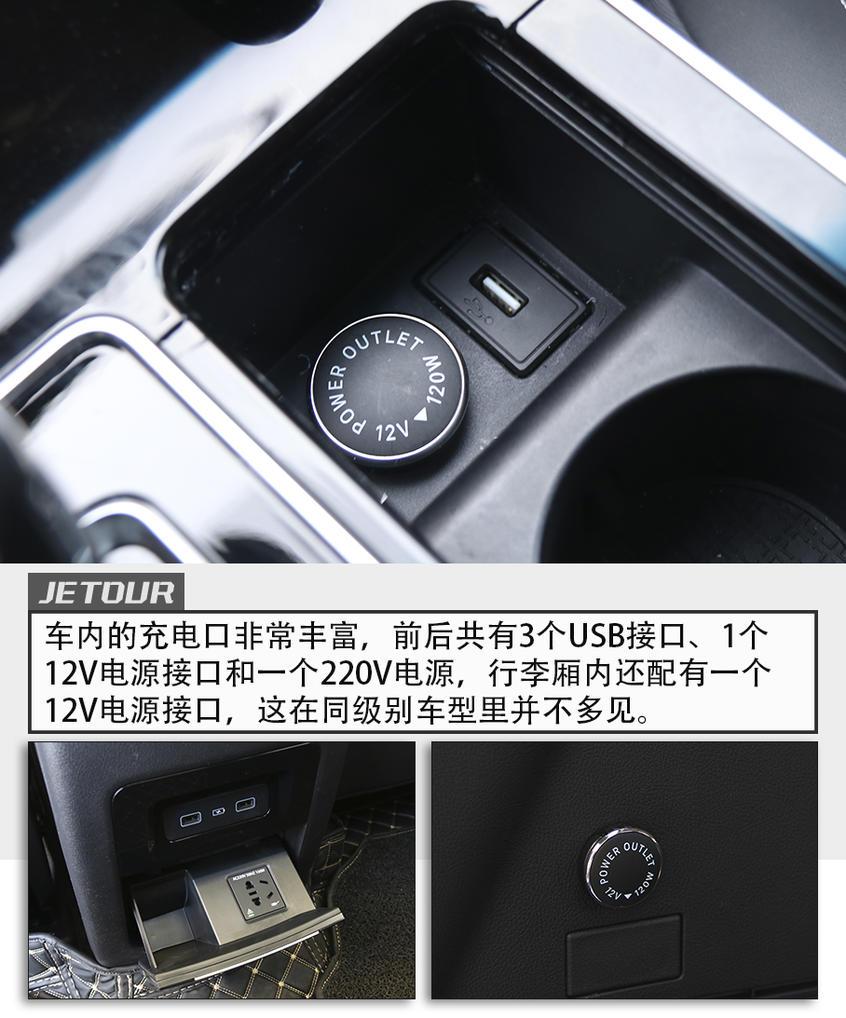 捷途X95|内饰设计