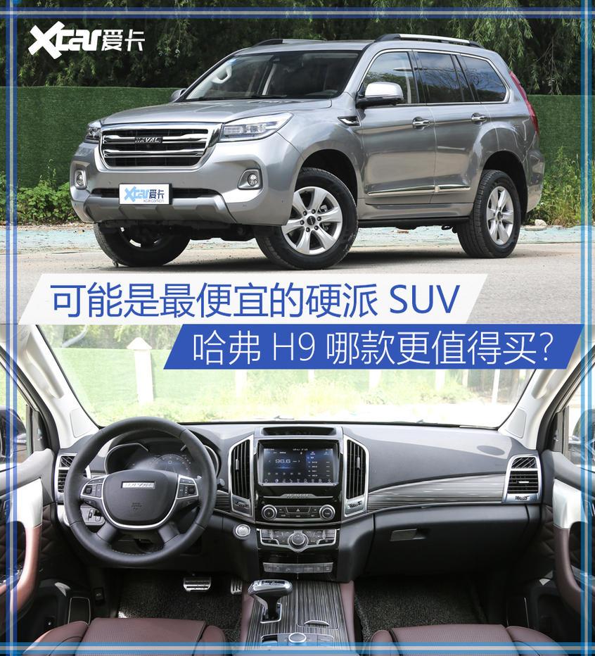 哈弗H9购车手册 推荐2.0T 自动豪华型