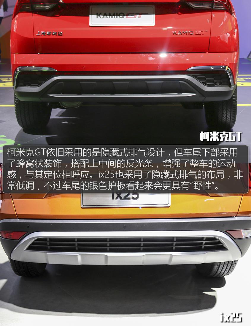 柯米克GT对比ix25:外观对比