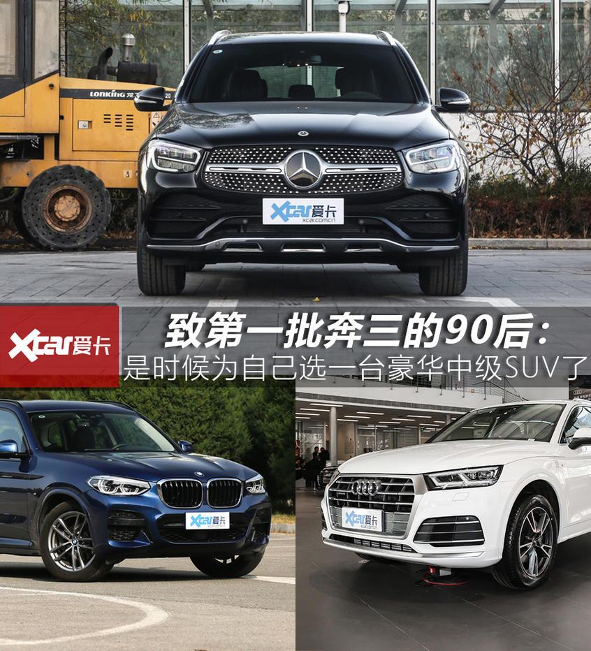 奔驰GLC L/宝马X3/奥迪Q5L车型海选