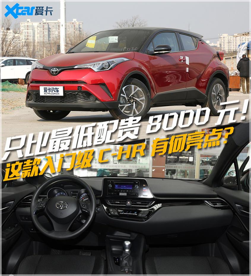 丰田C-HR 2.0L CVT舒适版 解读低配车