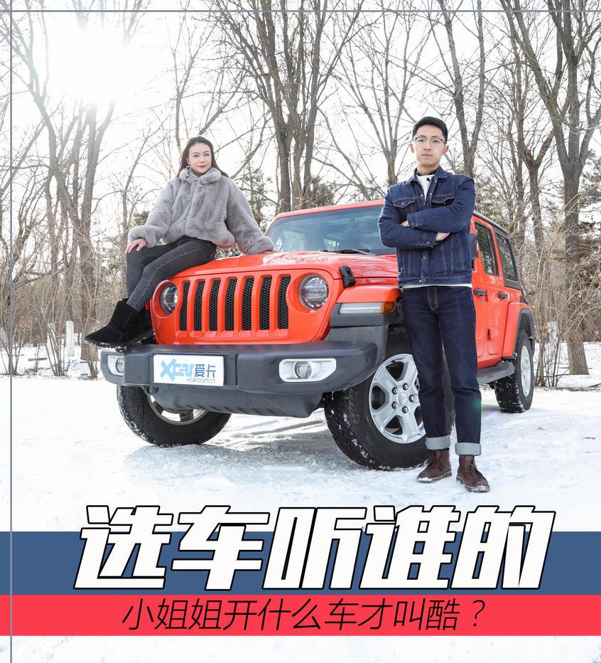 《选车听谁的》 与时俱进的Jeep牧马人