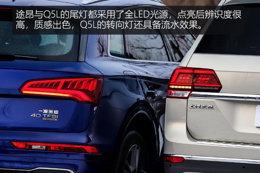 途昂/Q5L对比评测 40万德系SUV最优解