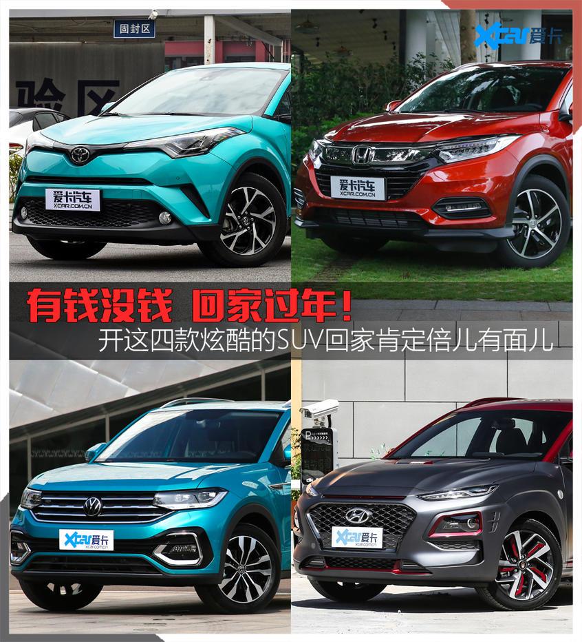 新年就要开新车 外观炫酷的小型SUV推荐
