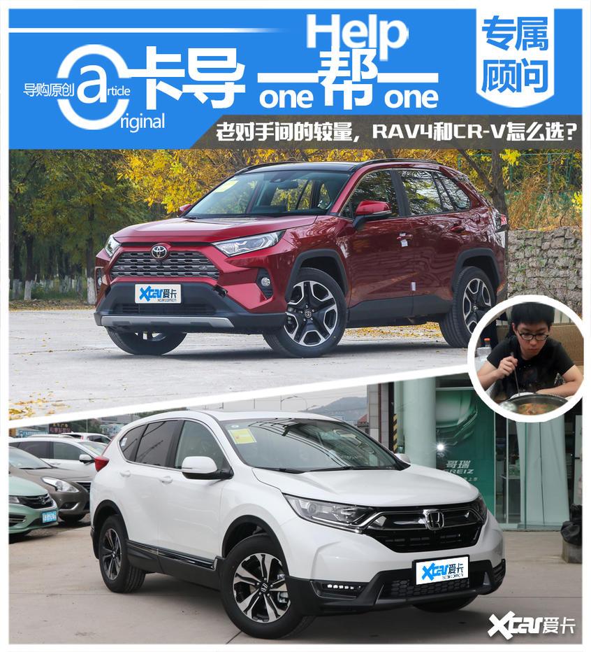 卡到一帮一:丰田RAV4和本田CR-V怎么选