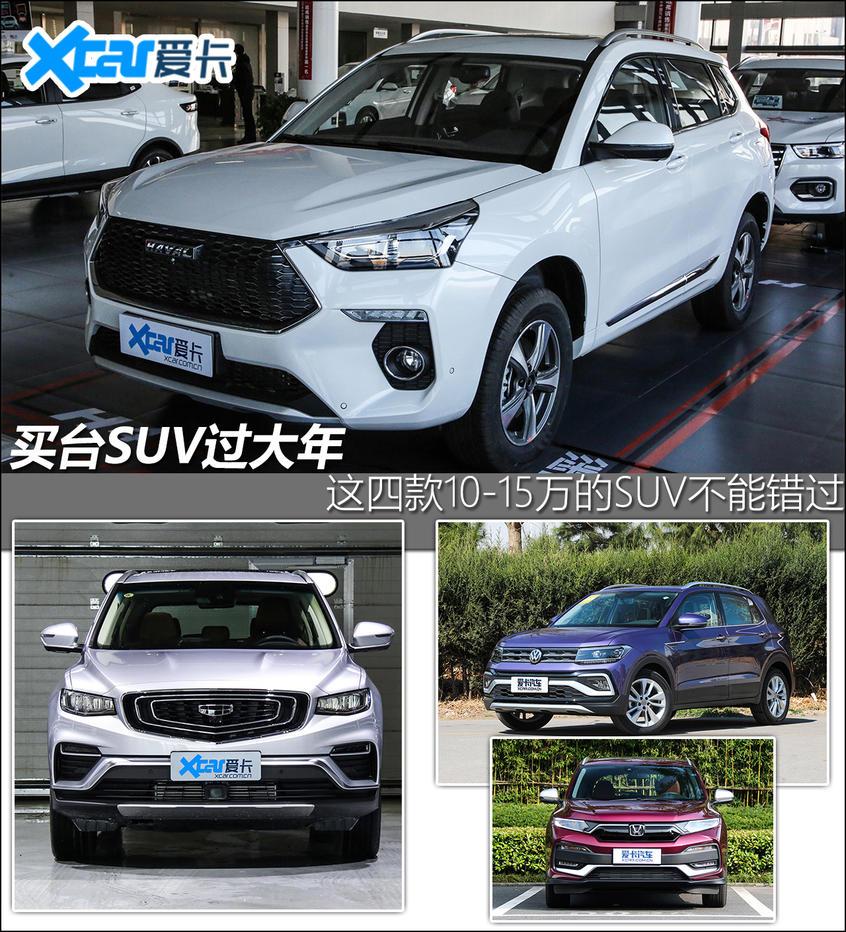 10-15万元SUV推荐