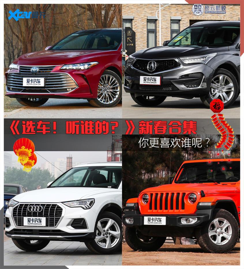 《选车!听谁的?》新春合集 SUV的盛宴
