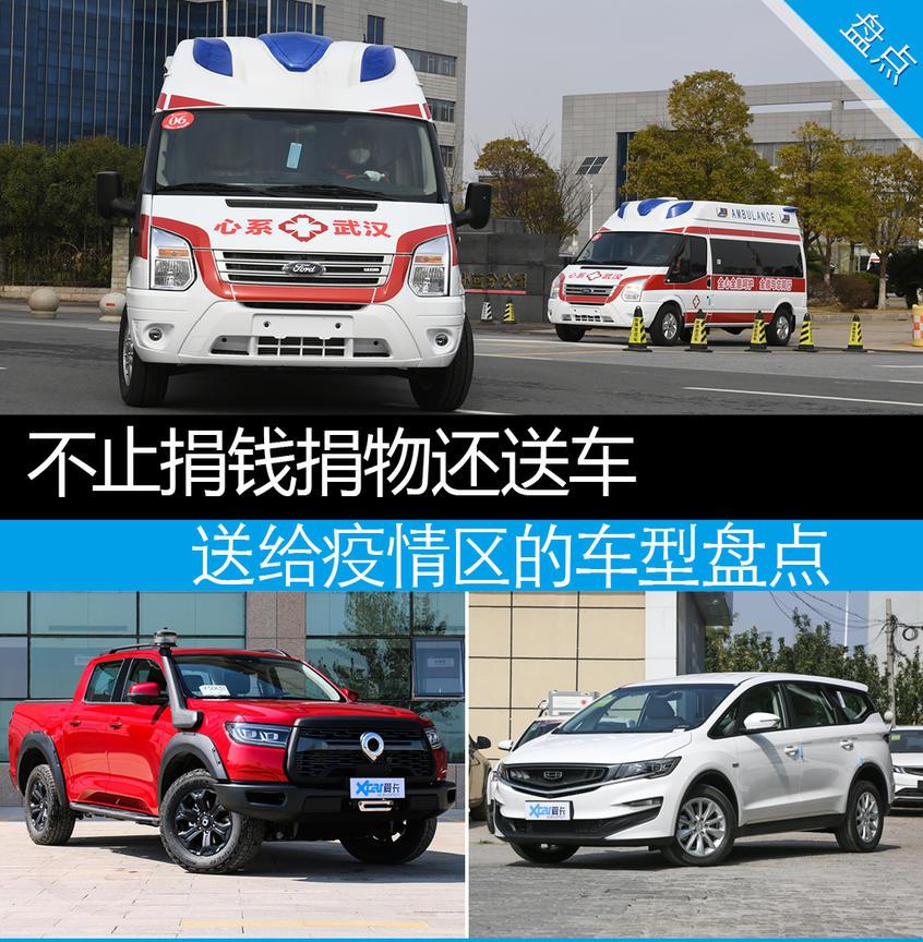 救护车专题