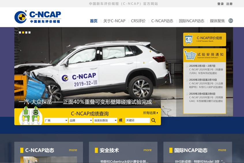 C-NCAP