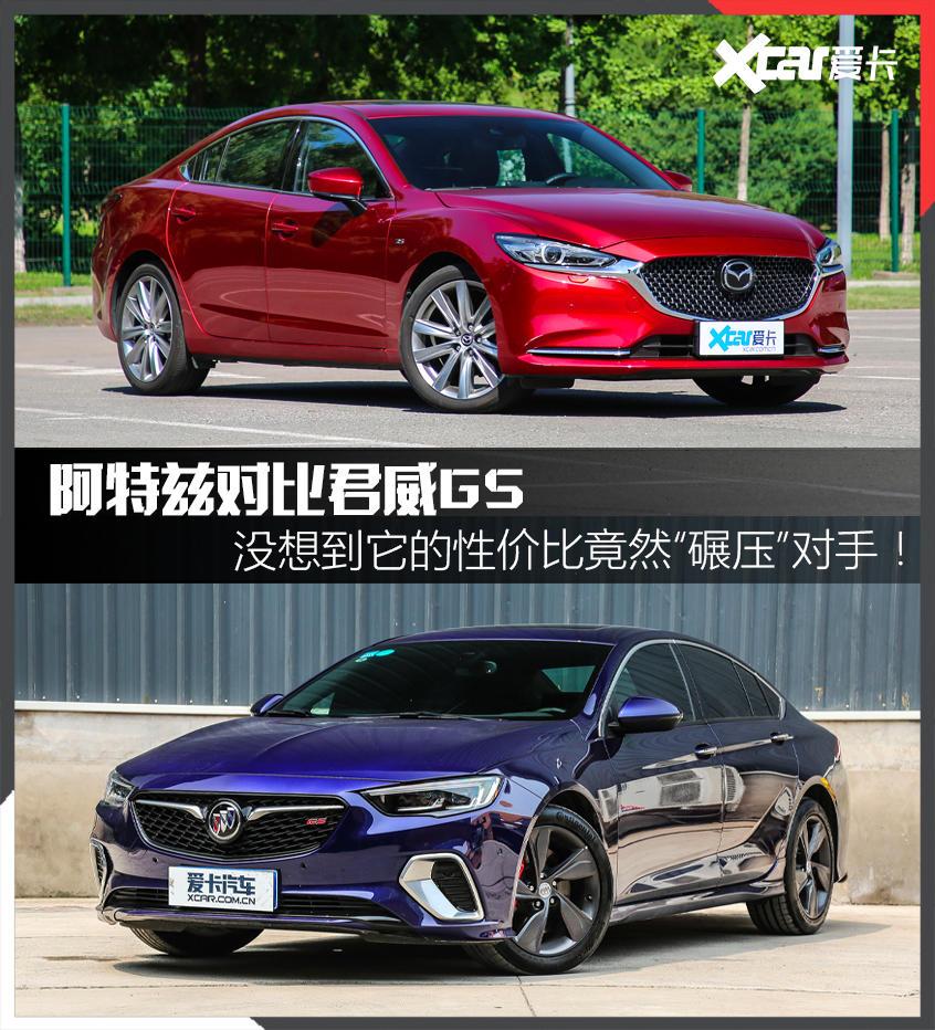 阿特兹对比君威GS 运动中型车谁更值?