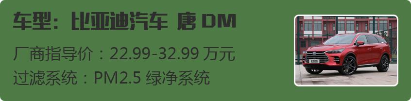 迈锐宝XL/唐DM