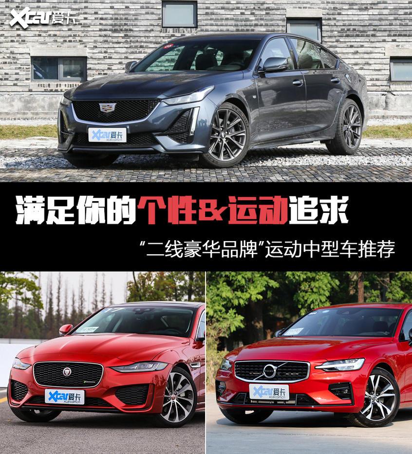 运动&个性 二线豪华品牌运动中型车推荐
