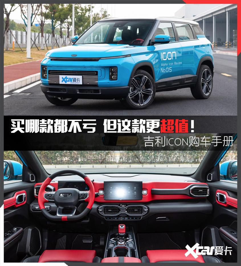 吉利ICON购车手册 推荐购买260T i9车型