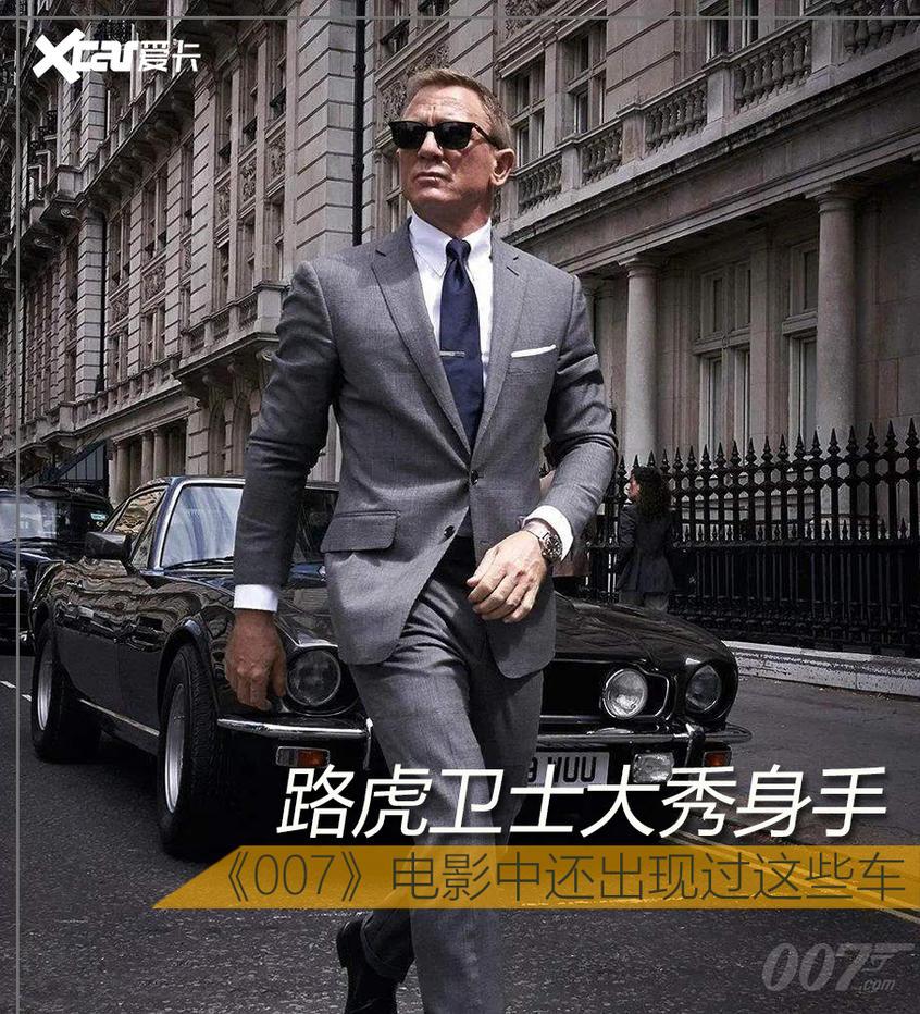 路虎曝光新剧照 《007》中竟还有这些车