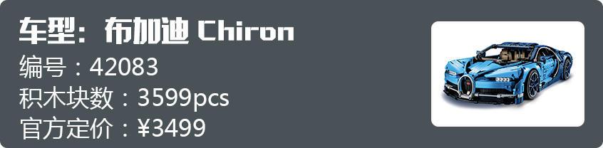 布加迪Chiron/雪佛兰 克尔维特ZL1