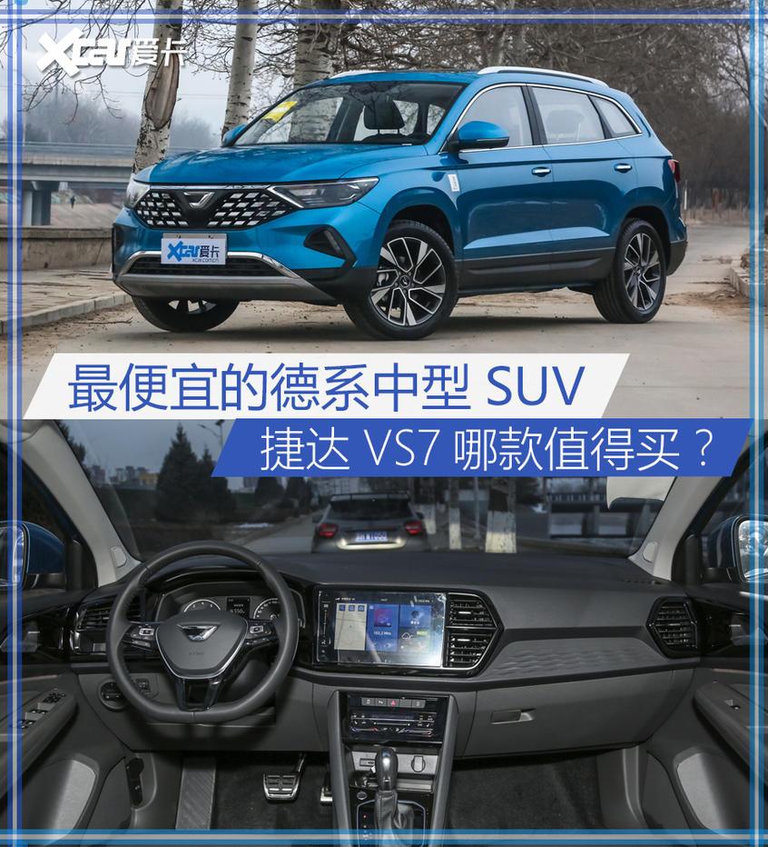 顶配不到14万 这辆德系中型SUV该怎么选?