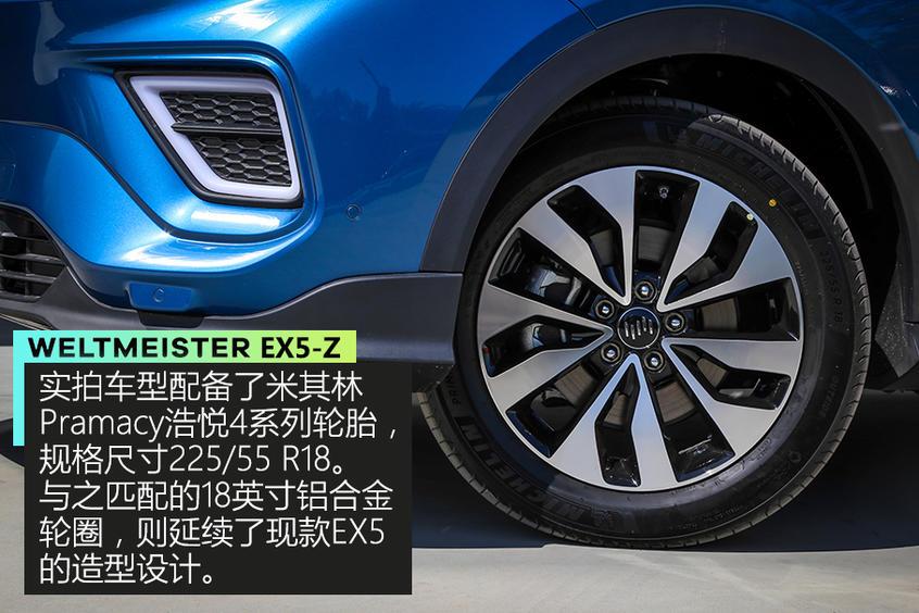 实拍威马EX5-Z