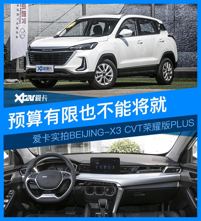 BEIJING-X3荣耀版PLUS 钱少也不是问题