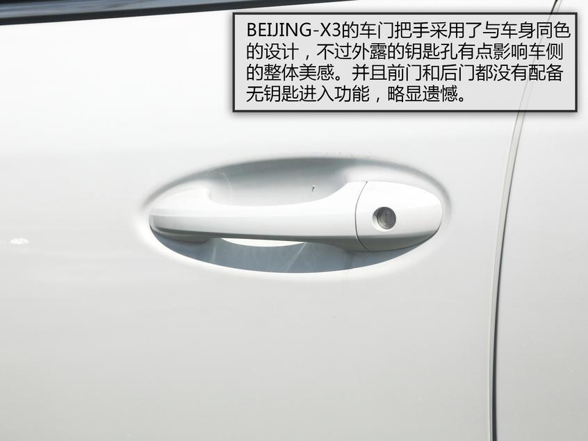 BEIJING-X3:外观简洁大方